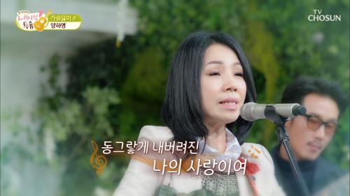 양하영 '가슴앓이'♬ 가슴 울리는 목소리.. TV CHOSUN 20210112 방송