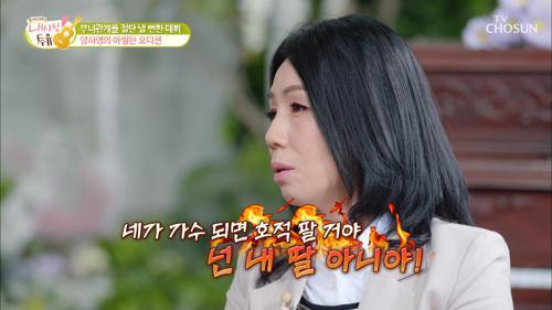 가수 하려다 호적 파일 뻔한 SSUL-★ TV CHOSUN 20210112 방송