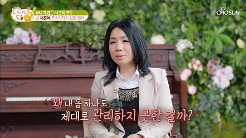 갑상선암 판정... 너무 힘들었던 투병 생활ㅠㅠ TV CHOSUN 20210112 방송