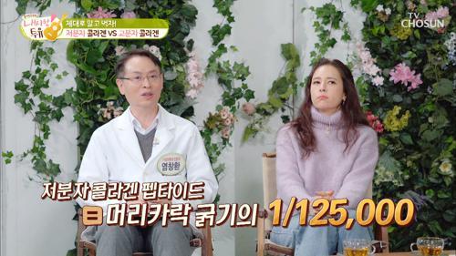 우리가 먹는 콜라겐!! ❛이것❜을 확인하고 먹자😄 TV CHOSUN 20210112 방송