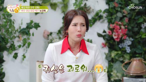 한국 귀신 총출동~ 기억에 남는 귀신 역할은? TV CHOSUN 210119 방송