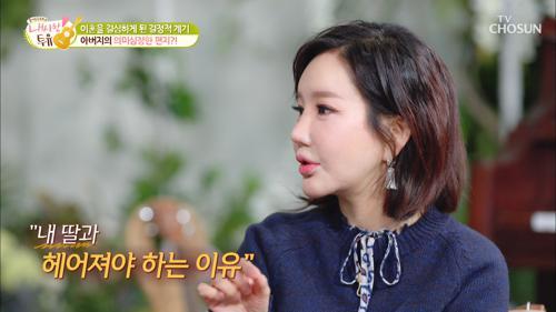 결혼 생활을 정리하게 된 아버지의 편지(?) TV CHOSUN 210119 방송