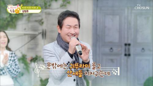 원조 살인 미소🙂 김범룡 '바람 바람 바람'♬ TV CHOSUN 20210126 방송