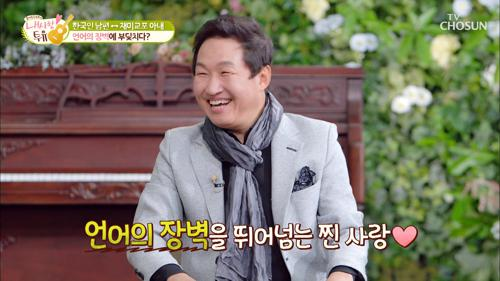 '미국에서 한국'까지 온 찐 사랑 스토리❣ TV CHOSUN 20210126 방송