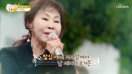 저승사자 발목 잡는(?) 이애란 '백세인생'♬ TV CHOSUN 210209 방송