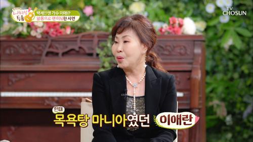 서로 민망😊 이애란 목욕탕 알몸 팬미팅♨  TV CHOSUN 210209 방송