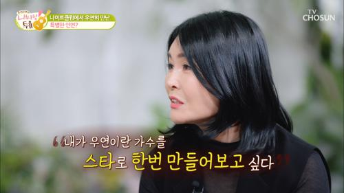 우연이의 가수 인생 2막을 열어준 '특별한 인연' TV CHOSUN 210216 방송