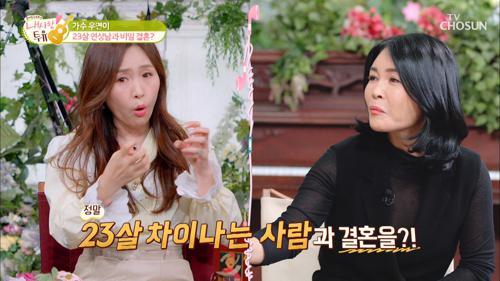 23살 연상남과 결혼하고 가족 몰래 출산까지..?! TV CHOSUN 210216 방송