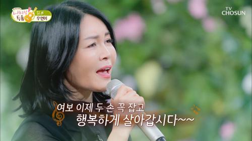 '길' ♪ 남편에게 보내는 사랑의 세레나데😍 TV CHOSUN 210216 방송