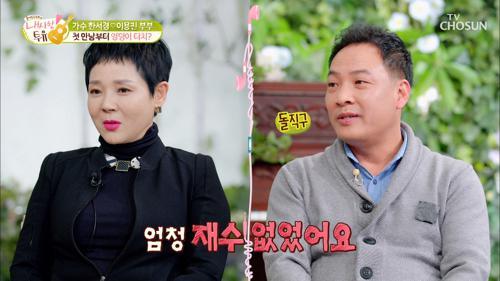한서경♥이용진 부부의 첫 만남부터 엉덩이 터치 SSUL-★ TV CHOSUN 210223 방송