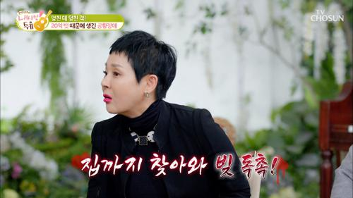 투자 실패로 인한 빚만 20억😱 힘들었던 날들.. TV CHOSUN 210223 방송