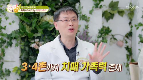 고령화 시대의 재앙☠ 무서운 치매 가족력!! TV CHOSUN 210223 방송