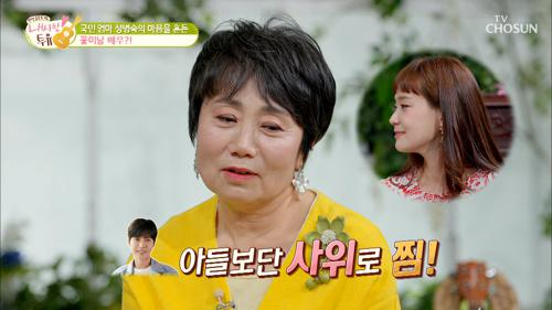 국민 엄마 성병숙이 뽑은 사위 삼고 싶은 아들☺ TV CHOSUN 210427 방송