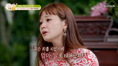 눈물 없이 들을 수 없는 엄마와 딸의 생이별.. TV CHOSUN 210427 방송