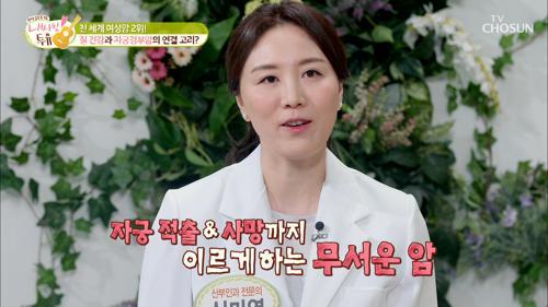 여성암 2위 ▸자궁경부암◂ 질 건강을 지켜라↗ TV CHOSUN 210427 방송