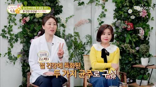 ❛이것❜으로 우리의 소중한 질 면역력을 높이자☺ TV CHOSUN 210427 방송