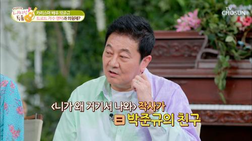 ʚ은혜 갚아 돌아온 영탁ɞ 무명시절 '영탁-준규'의 인연❣ TV CHOSUN 210504 방송