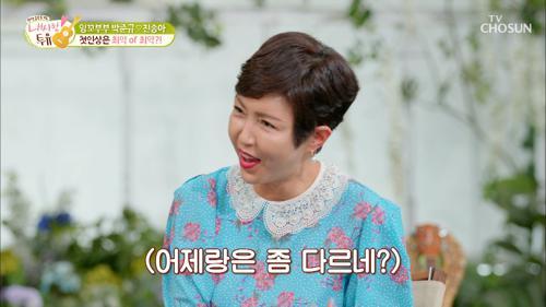 서로 좋지 않았던 첫인상.. '결혼'까지 하게 된 이유는? 👰🏻 🤵🏻 TV CHOSUN 210504 방송