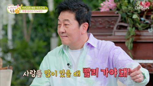 좋아 자연스러웠어~ 남편 박준규의 의도적인(?) 분리수거 TV CHOSUN 210504 방송
