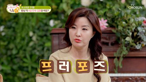 막장 드라마보다 빠른 급 전개!! 4일 만에 결혼?! TV CHOSUN 210511 방송