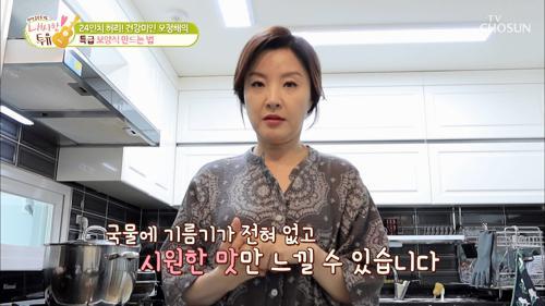 건강 미인 오정해의 특급 보양식👍 닭백숙 레시피 공개 TV CHOSUN 210511 방송