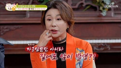 여성을 위협하는 자궁암뿐만 아니라 재발률이 높은 질 암?! TV CHOSUN 210525 방송