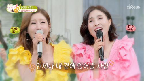 완·벽·호·흡 김혜연♥박수림의 '유일한 사람'♫ TV CHOSUN 210615 방송