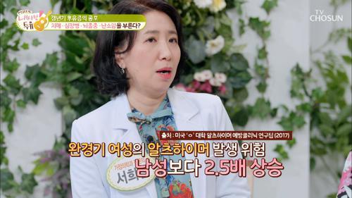 관리필수✔ 여성 갱년기가 불러오는 후유증😱 TV CHOSUN 210615 방송