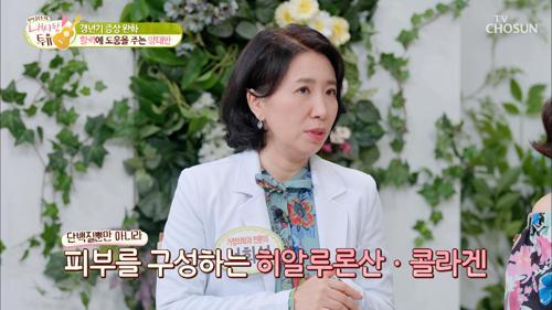❛이것❜으로 갱년기 증상 완화하고 활력을 되찾자☺ TV CHOSUN 210615 방송