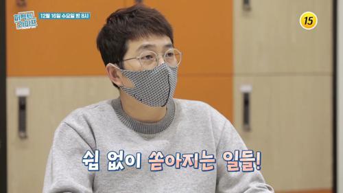 육아 대디 박광현의 바쁘디 바쁜 일과_퍼펙트 라이프 26회 예고