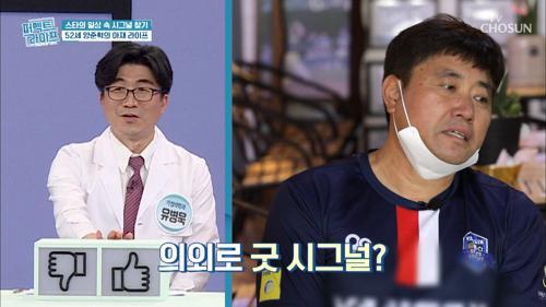 반 백 살 노장 투혼♨ 운동 후 초코우유 '굿 시그널'?