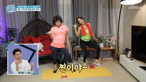 댄싱퀸 미나의 '찐이야' 댄스 강의 ♫ (ft.막춤)