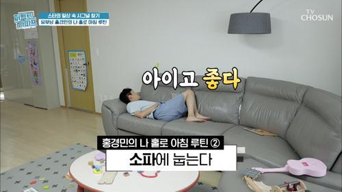 홍경민 아침 생활 일상 大공개~✧
