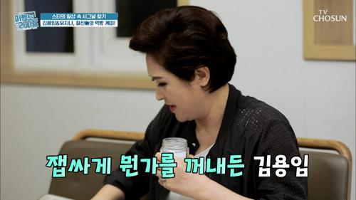 김용임이 밥 먹기 전 먹는 '하얀 가루??' #광고포함