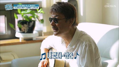 포크송 대부 김도향&장계현의 하모니♬ #광고포함