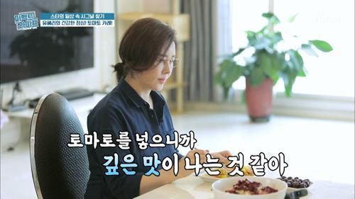토마토 넣고 만드는 카레?! 유혜리의 건강 밥상✌ #광고포함