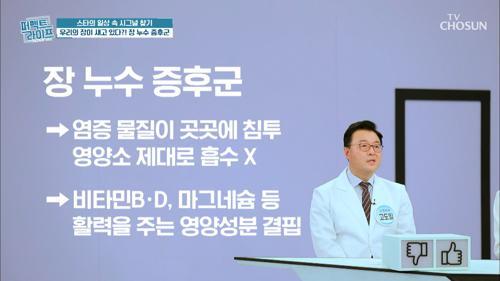 우리 몸속 ❛장❜이 건강해야 몸이 튼튼하다💪🏻 #광고포함