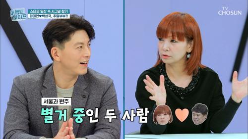 주말부부 중인 원미연 ♥ 박성국 첫 만남은? #광고포함