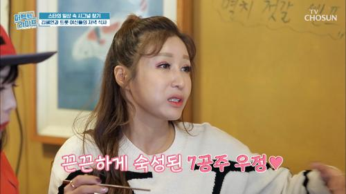 막내 김혜연과 트롯 여신들의 저녁 식사😍 #광고포함