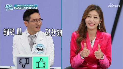 ❛□□□ 콜라겐❜ 김혜연의 피부 건강 비법 #광고포함