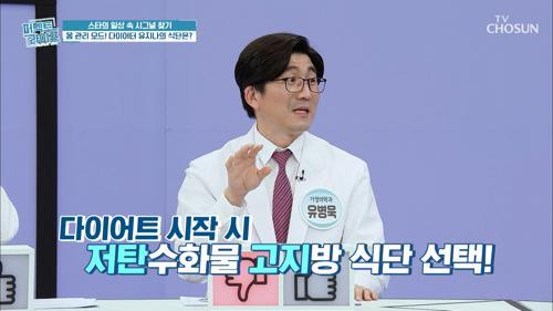 유지나 몸 관리 모드! 밥 대신 고기만 먹는다?! #광고포함