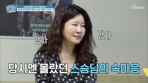 명창과 따뜻한 만남! 트롯계로 데뷔한 사연은? #광고포함