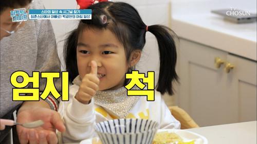 엄지 척👍🏻 딸을 위한 박광현 표 아침 식사 #광고포함