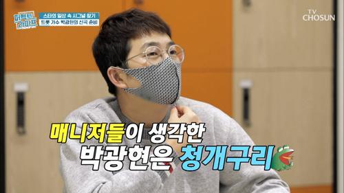 박광현의 트롯 부 캐릭터는.. 청개구리🐸 #광고포함