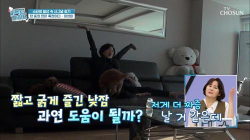 내 몸에 도움이 되는 ✦낮잠 시간✧이 있다↗ TV CHOSUN 20210106 방송