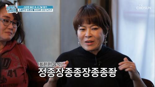 심히 심란한(?) 조혜련이 듣는 수면 유도 'ASMR' TV CHOSUN 20210106 방송