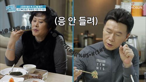 식성 따라 극과 극! 사랑과 식단 전쟁♨ TV CHOSUN 20210113 방송