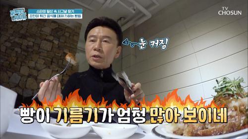 기름 is 맛의 재창조?! 혈관 건강을 위해 NO! TV CHOSUN 20210113 방송