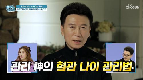 신유도 감탄하는 혈관 관리 神 강진이 먹는 '이것' TV CHOSUN 20210113 방송