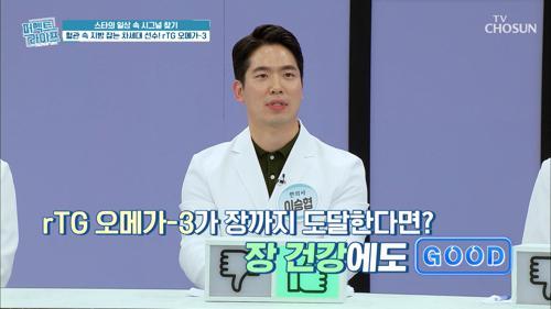 〈rTG 오메가-3〉 혈관 속 지방 잡는데 도움 TV CHOSUN 20210113 방송